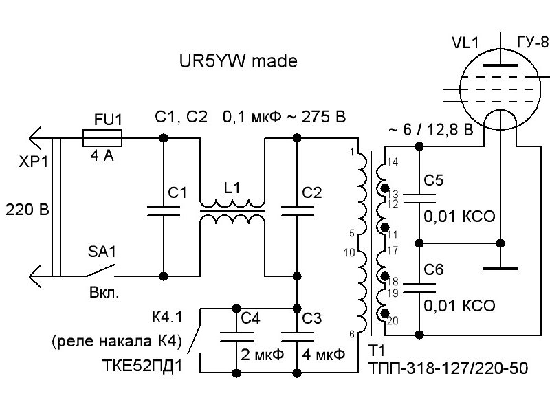 для накала лампы ГУ-81М