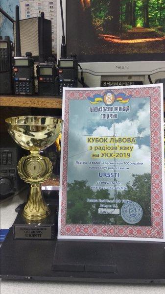 UR5STI - переможець Кубка Львова з радіозв'язку на УКХ ЧМ 2019