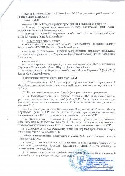 Наказ Карпатської філії УДЦР 2021
