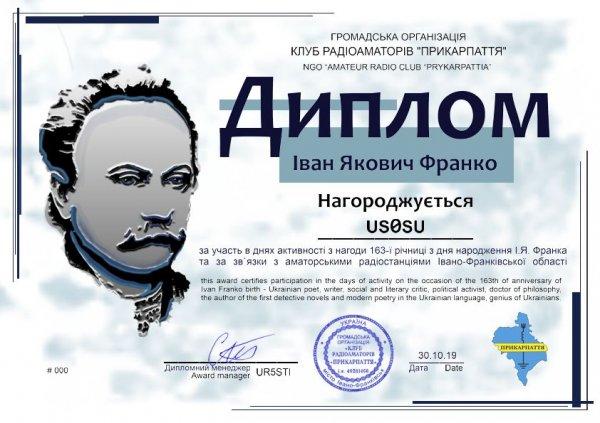 """Диплом """"Іван Якович Франко"""""""